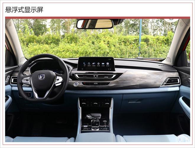 长安CS75 PHEV采用全新设计语言,车身线条较为硬朗,整体造型方正。前脸配以大尺寸点阵式进气格栅,并与两侧全LED头灯组融为一体,下方全新造型的保险杠棱角分明,富有层次感。新车加入诸多蓝色元素,彰显其插电混动车型身份。