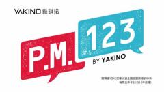 雅琪诺Yoke计划《P.M.123》首期开播 初战告捷引发行
