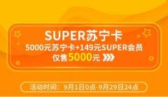 iPhone新品开售 抢筹5000元苏宁卡送一年SUPER会员