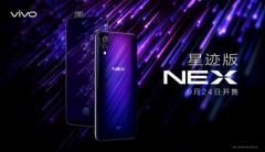 科技与时尚的完美融合 vivo发布NEX星迹版