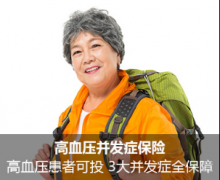 苏宁保险全国高血压日关爱中老年