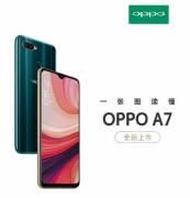 OPPO A7将11月22日正式上市 采用6.2英寸水滴屏设计