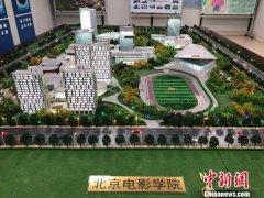 北京电影学院怀柔新校区将于2020年投入使用