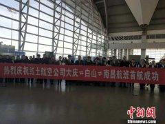 南昌-白山-大庆航线首航成功 每周