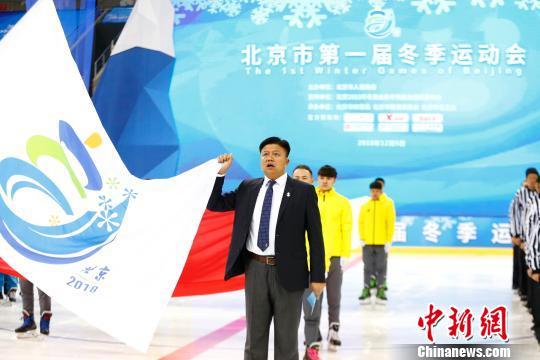 北京首届冬季运动会开幕力促冰雪运动融入城市生活