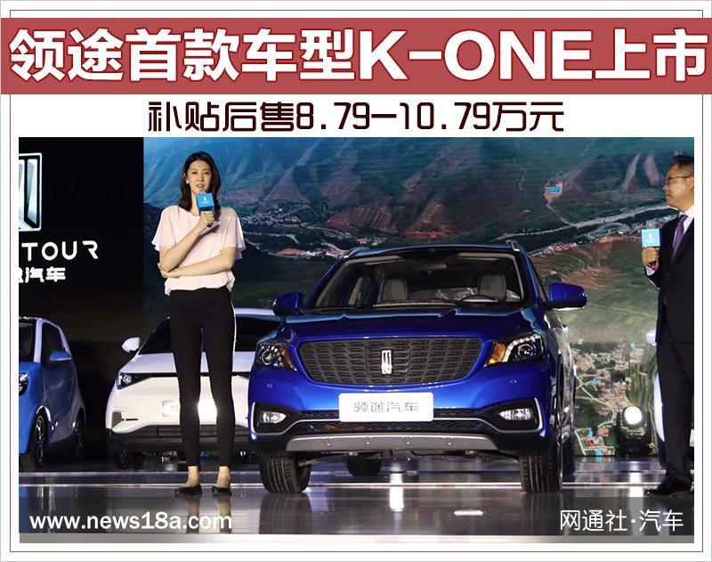 领途K-ONE 厂商指导价