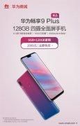 华为畅享9 Plus 6GB+128GB版本正式开售 搭载麒麟710