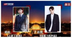 BTV首曝跨年晚会阵容 王源有望在北京开启新年首秀