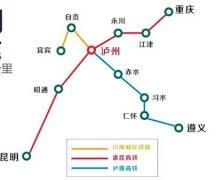 泸遵高铁计划2020年开建 建设工期