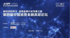 中国消费金融市场发展空间巨大 万