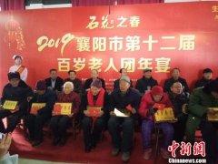 湖北襄阳举办第十二届百岁老人新