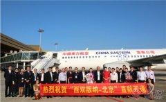 云南西双版纳开通北京直航航班 单