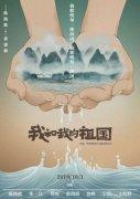 《我和我的祖国》发布首张概念海报 定档2019年国