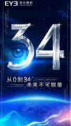 """爱尔眼科再发神秘海报 数学猜想""""34""""谜底待揭开"""