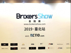 MEX GROUP2019台北Brokers Show金融展会
