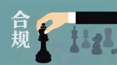 私募基金合规管理与风险控制研究