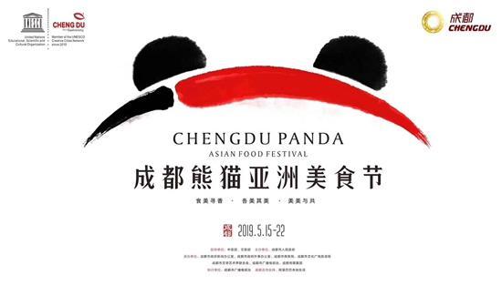 美食节官方海报(由主办方提供)