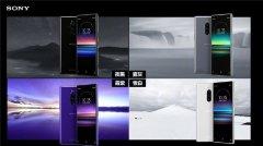 索尼Xperia 1国行版正式发布:搭载后置三摄像头 售
