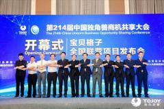宜昌市工商联携手天九共享 为企业