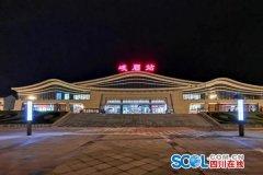 四川成绵乐高铁峨眉站已正式运行