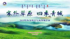 """塞外草原 四季青城 呼和浩特旅游暑期走进""""珠三"""