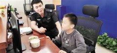 重庆9岁男孩因贪玩没有完成作业怕