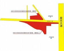 南宁星光大道旁旧改项目用地挂牌出让 以约4.23亿