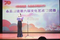 昆明永昌街道第六届文化艺术节落幕 近两百人参加