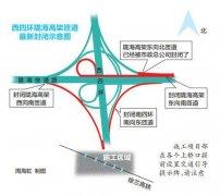 从今日起至8月20日郑州一立交再封