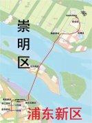 上海轨交崇明线将于年底开工 全长