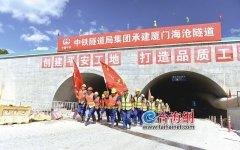 厦门市海沧隧道工程量完成75% 计划