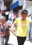 贵州92岁婆婆迷路3名公交师傅接力