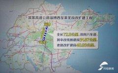 山东滨莱高速提前5个月通车 全长