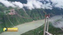 金沙江上将凌空架起悬索桥 预计