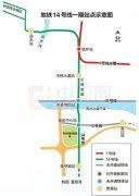 郑州地铁14号线一期月底开通 全长