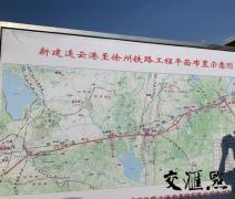 连徐铁路全线计划明年底开通运营