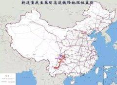重庆至昆明高速铁路获批 建设工期