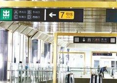 北京7号线东延与八通线南延昨起试
