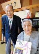 日本一对老夫妇加起来199岁 刚过完结婚76周年纪念