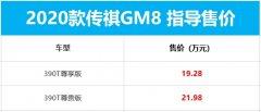新款传祺GM8上市:共推出2款车型 售价19.28万起