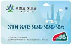 深圳市全国交通一卡通正式发行 可