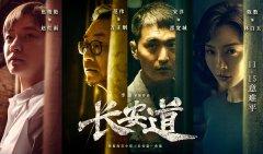 电影《长安道》曝光一组角色海报 将于11月15日全