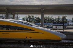 京张高铁10月5日联调联试启动 全长