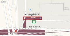 天津轨道交通地铁6号线D出入口将封